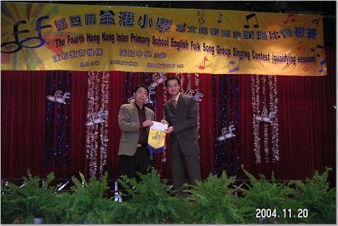 2004.11.20 - 第四屆全港小學英文民歌組合歌唱比賽(初賽第二天)
