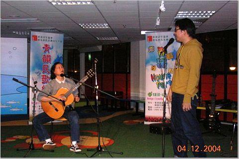2004.12.04 (六) - 第三十六次每月青韻民歌音樂派對 - 弦青好歌匯知音