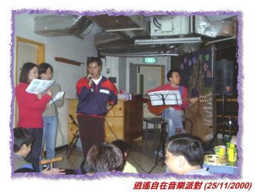 2000.11.25 - 逍遙自在音樂派對 - Internal Concert的變革 3