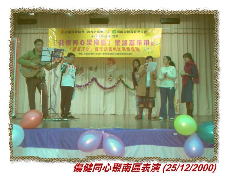 2000.12.25 - 傷健同心聚南區表演 - 以歌聲服務社群 (二千年的突破) 3
