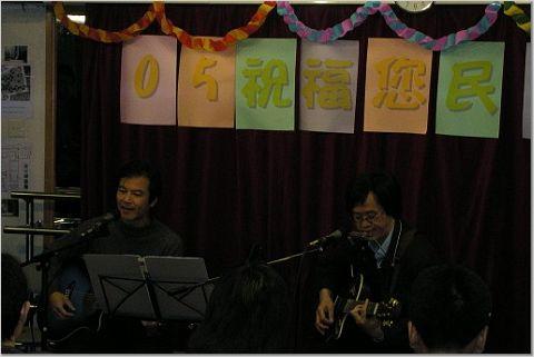 2004.12.30 (四) - 『05祝福您民歌晚會』