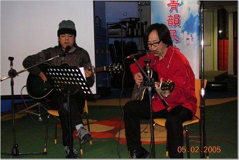 2005.02.05 (六) - 第三十八次每月青韻民歌音樂派對 - 民歌雙子星