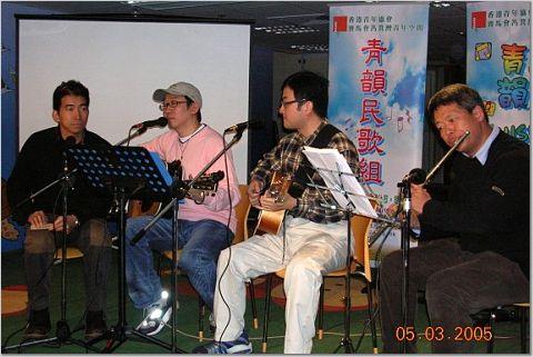 2005.03.05 (六) - 第三十九次每月青韻民歌音樂派對 - William & Tony