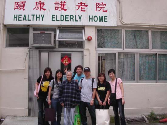 2005.06.12 - [院友之友]服務計劃-頤康護老院
