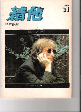 結他雜誌 -John Lennon