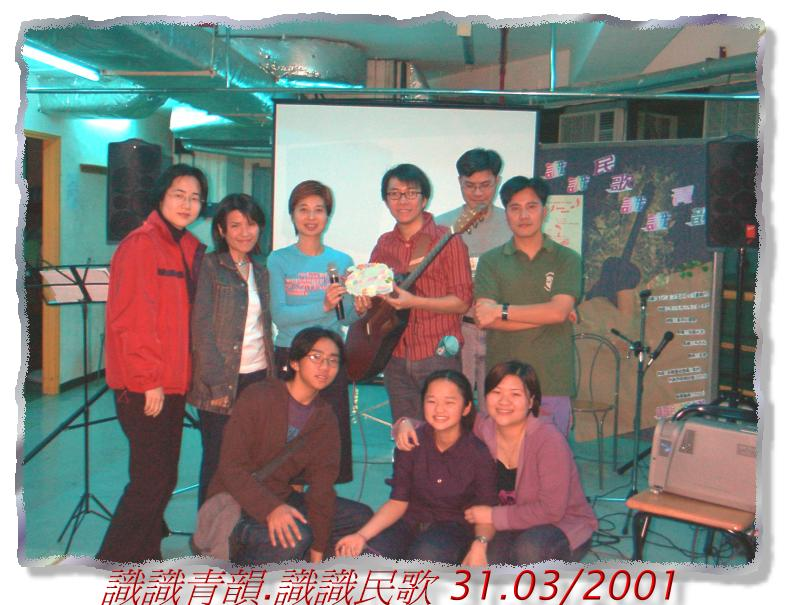2001.03.31 - 識識青韻.識識民歌 3
