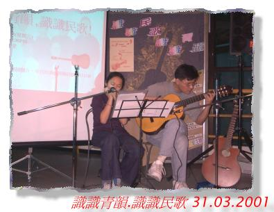 2001.03.31 - 識識青韻.識識民歌 4