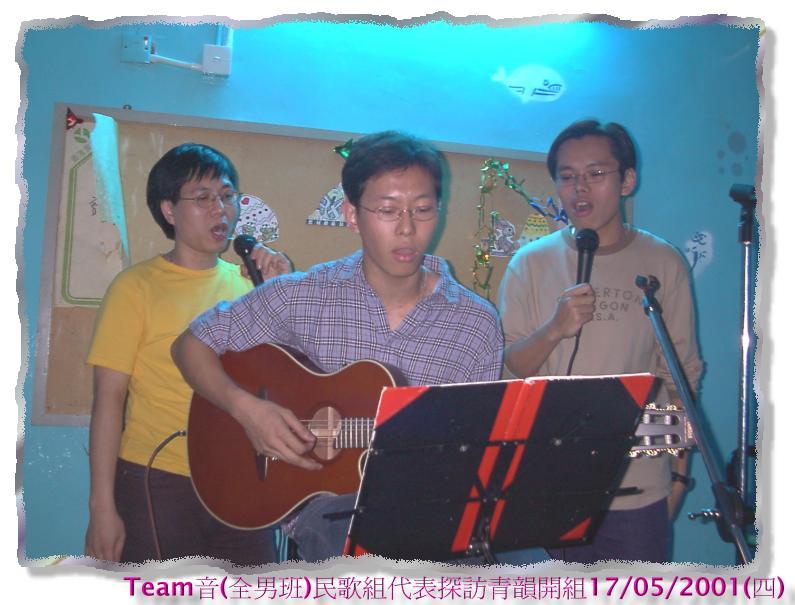 2001.05.17 - Team音民歌組代表探訪 2