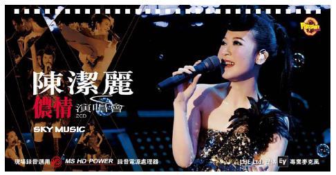 陳潔麗濃情演唱會