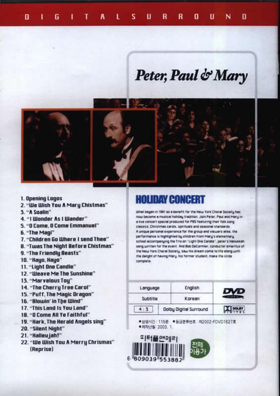 Peter Paul & Mary - Holiday Concert DVD 封底