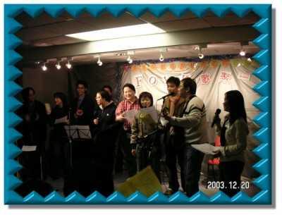 2003.12.20 - 第三屆全港小學英文民歌組合歌唱比賽決賽 (匯知教育機構主辦) 4