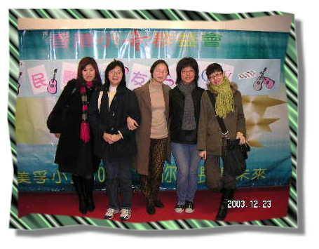2003.12.23 - 民歌好友Show (美孚廣場小童群益會主辦) 4