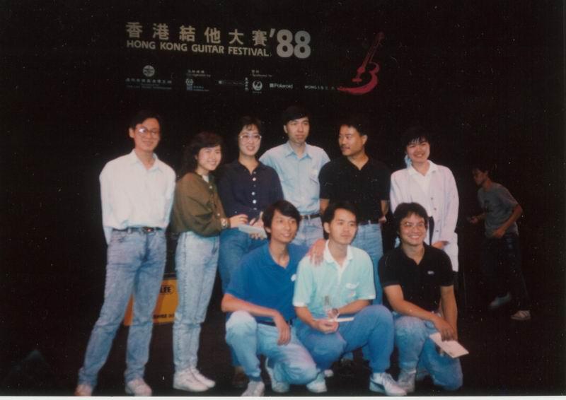 1988年山業結他大賽