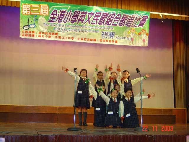 2003.11.22 - 年第3屆全港小學英文民歌組合比賽