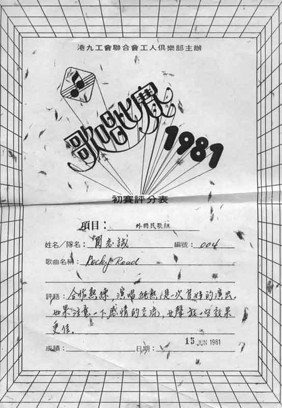1981年的民歌比賽